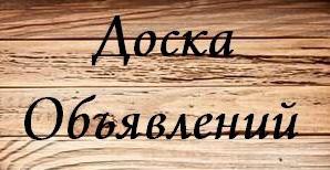 Доска объявлений в тучково подать объявление о продаже подержанных автомобилей